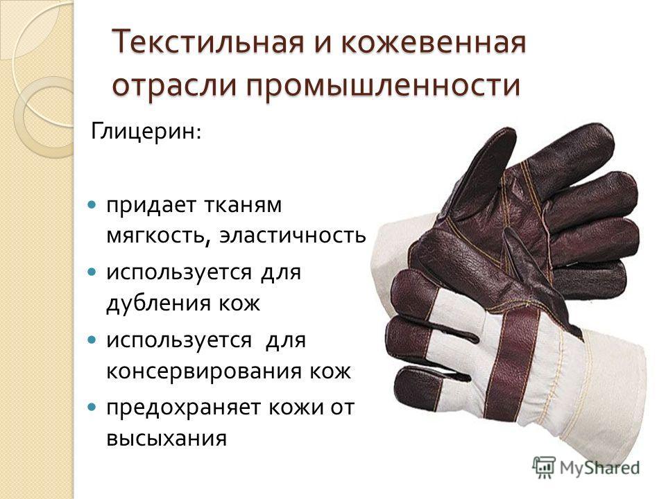 Текстильная и кожевенная отрасли промышленности Глицерин : придает тканям мягкость, эластичность используется для дубления кож используется для консервирования кож предохраняет кожи от высыхания