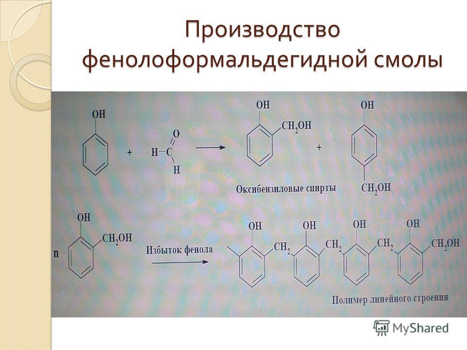 Производство фенолоформальдегидной смолы