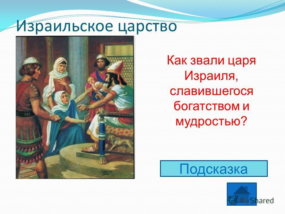 Израильское царство Как звали царя Израиля, славившегося богатством и мудростью? НОЛОСОМ Подсказка
