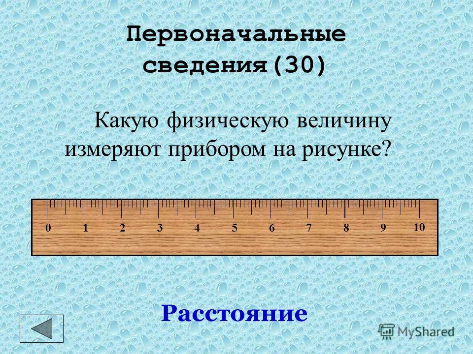 Первоначальные сведения(20) Какое это явление: камень, выпущенный из рук, падает на землю? Механическое