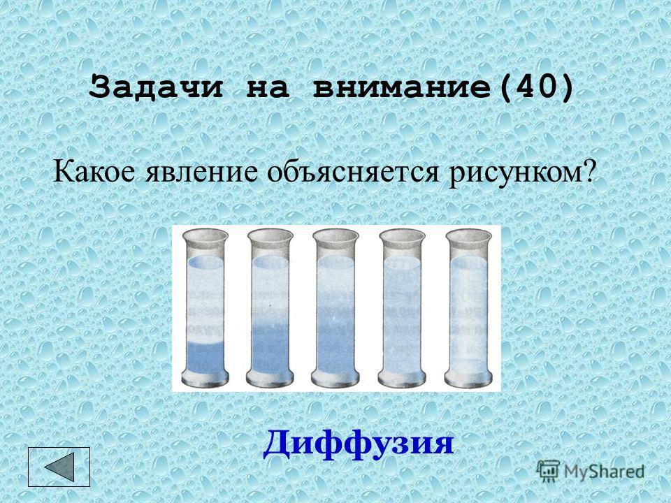 Задачи на внимание(30) Чему равна скорость движения? 2 м/с 0 20 40 60 80 S,м 10 203040 t,ct,c