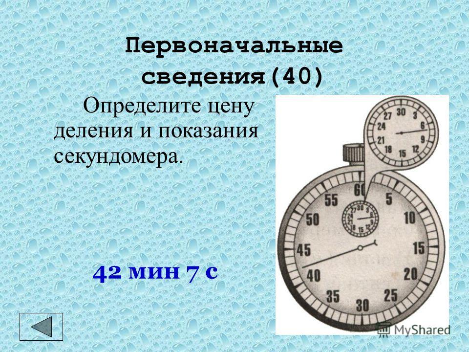 Первоначальные сведения(30) Какую физическую величину измеряют мензуркой? Объем жидкости