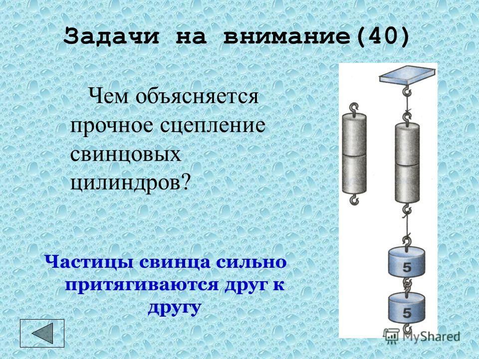 Задачи на внимание(30) Скорость какого тела больше? Первого 0 2 4 6 8 S,м 1 234 t,ct,c I II