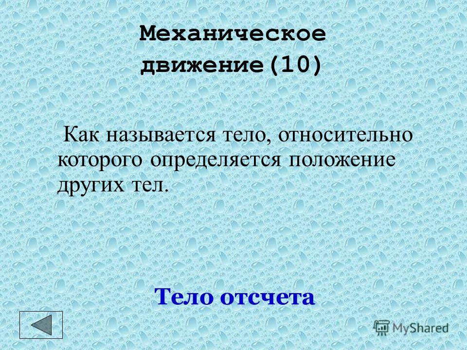 Финал Темы 102030 40 Механическое движение Первоначальные сведения Взаимодействие молекул Задачи на внимание ???? ???? ???? ????