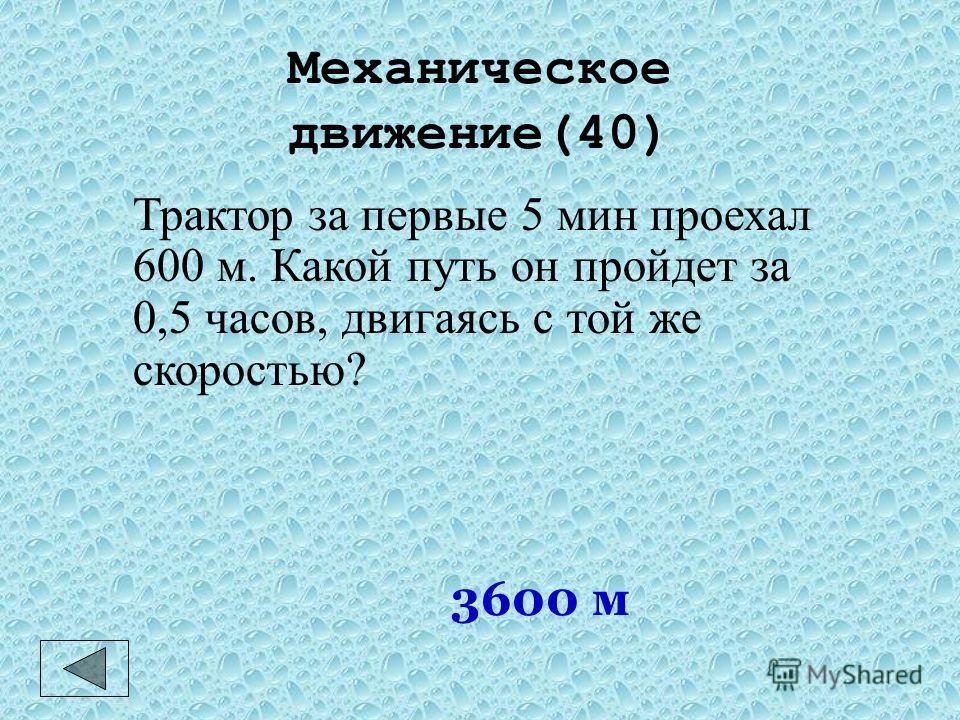 Механическое движение(30) Определите скорость движения автомобиля, выразите ее в м/с. 10 м/с