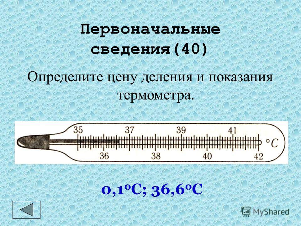 Первоначальные сведения(30) Какую физическую величину измеряют секундомером? Время