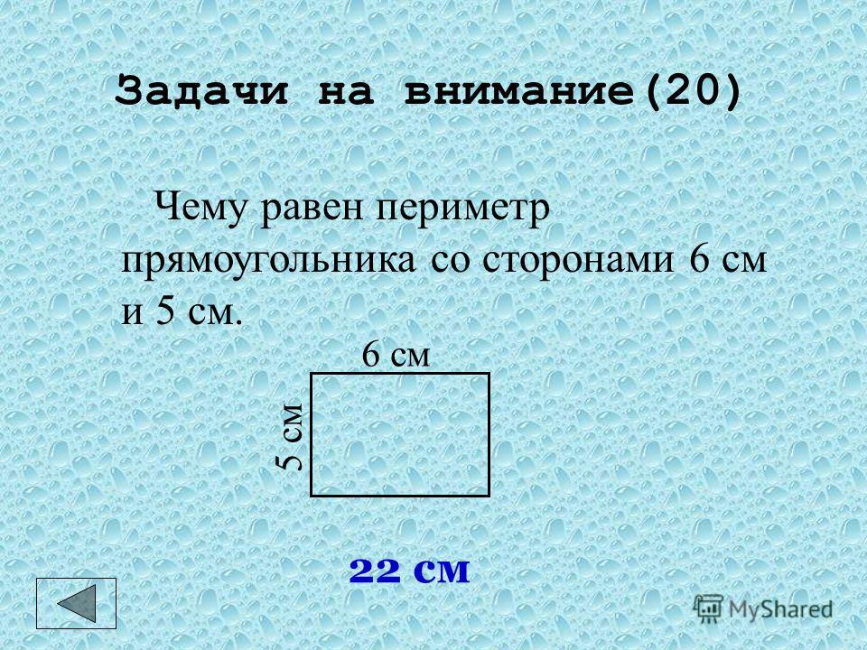 Задачи на внимание(10) Выразите расстояние 2500 см в метрах и километрах. 25 м; 0,025 км