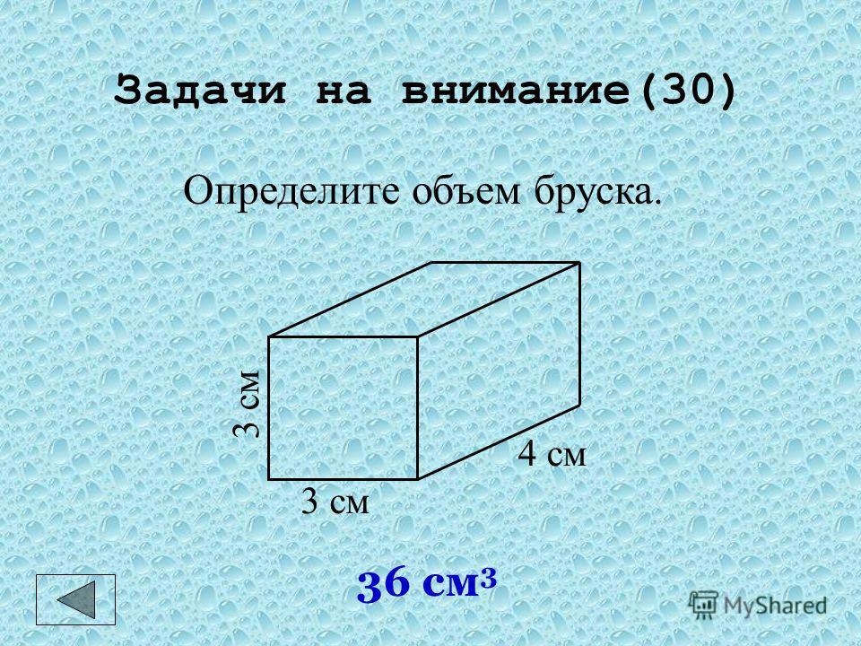 Задачи на внимание(20) Чему равен периметр прямоугольника со сторонами 6 см и 5 см. 22 см 6 см 5 см