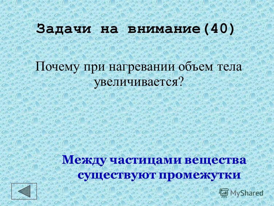 Задачи на внимание(30) Определите объем бруска. 36 см 3 3 см 4 см