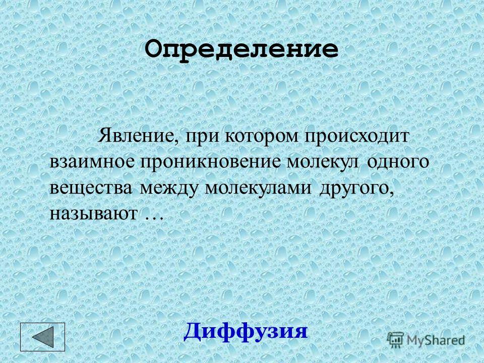 Появление физики Слово «физика» происходит от греческого слова «фюзис». Оно впервые появилось в IV веке в сочинениях Аристотеля. Как переводится «физика» на русский язык? Природа