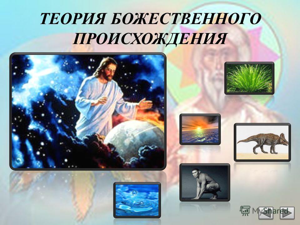ТЕОРИЯ БОЖЕСТВЕННОГО ПРОИСХОЖДЕНИЯ