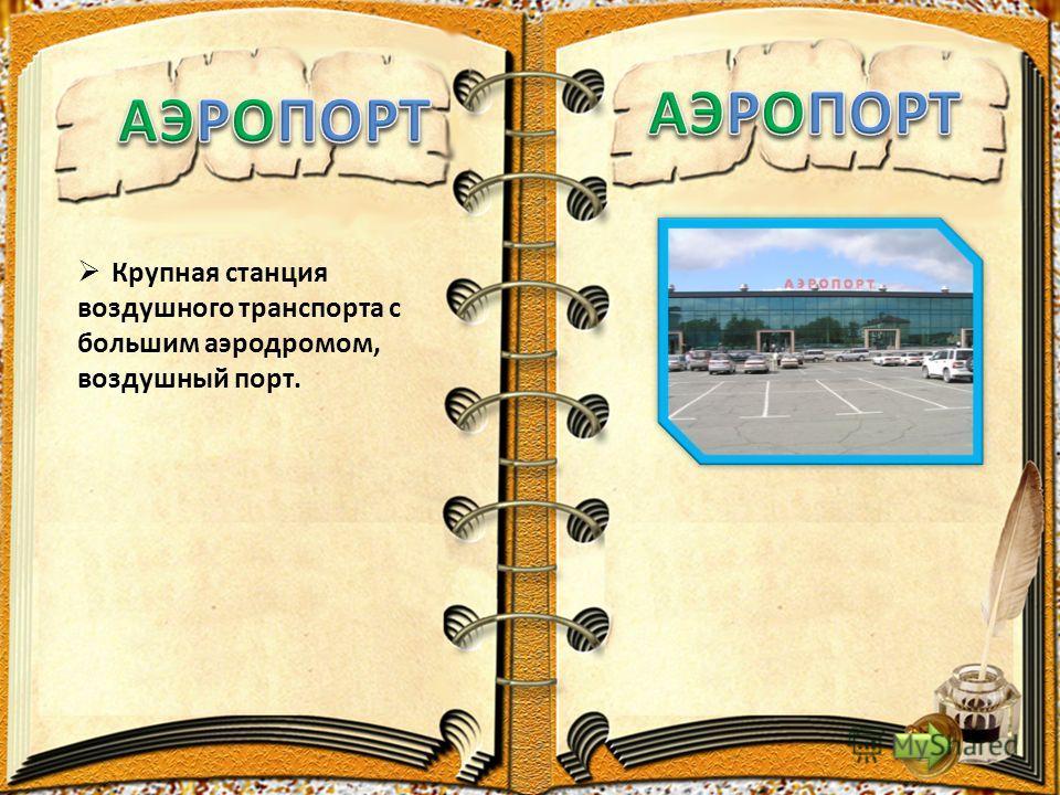 Крупная станция воздушного транспорта с большим аэродромом, воздушный порт.