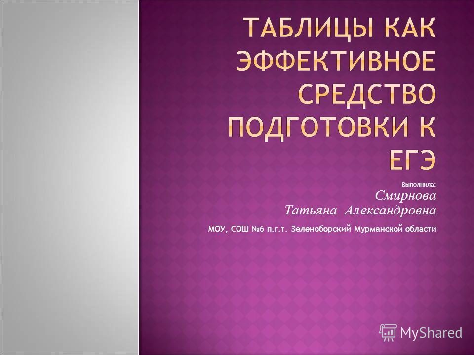 Выполнила: Смирнова Татьяна Александровна МОУ, СОШ 6 п.г.т. Зеленоборский Мурманской области
