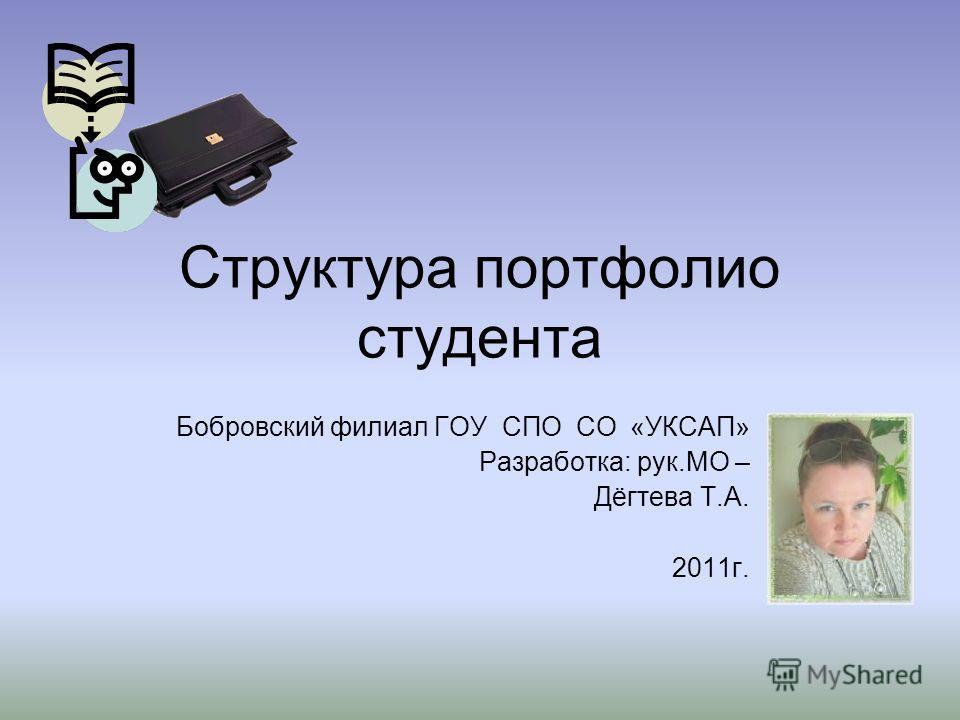 Образец портфолио студента. Правильное оформление - секрет успеха