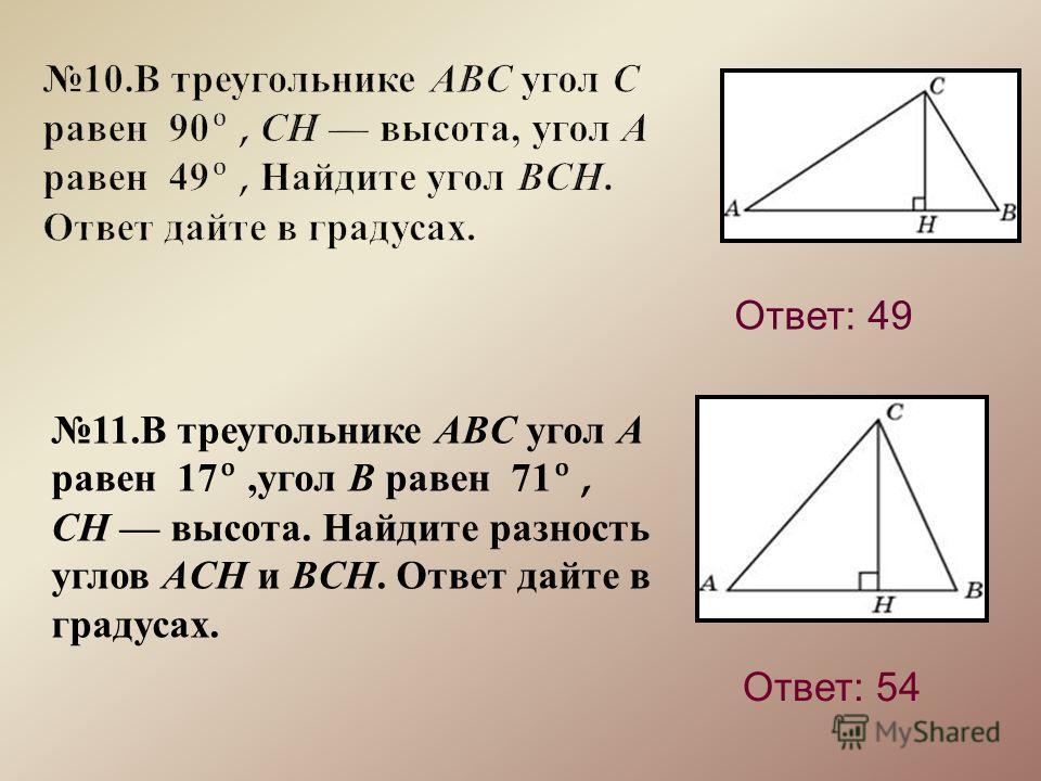 Ответ: 49 11. В треугольнике ABC угол A равен 17º, угол B равен 71º, CH высота. Найдите разность углов ACH и BCH. Ответ дайте в градусах. Ответ: 54