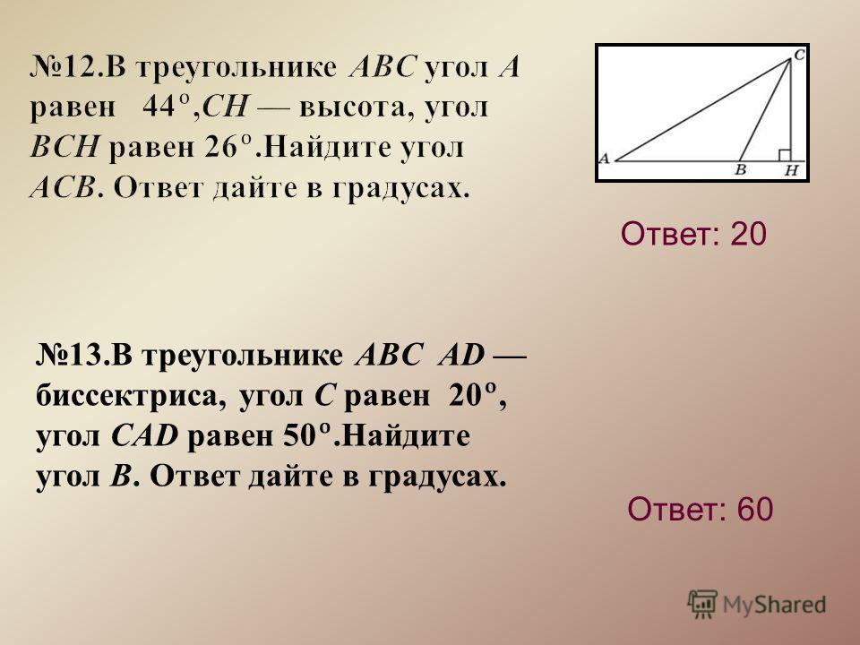 Ответ: 20 13. В треугольнике ABC AD биссектриса, угол C равен 20º, угол CAD равен 50º. Найдите угол B. Ответ дайте в градусах. Ответ: 60