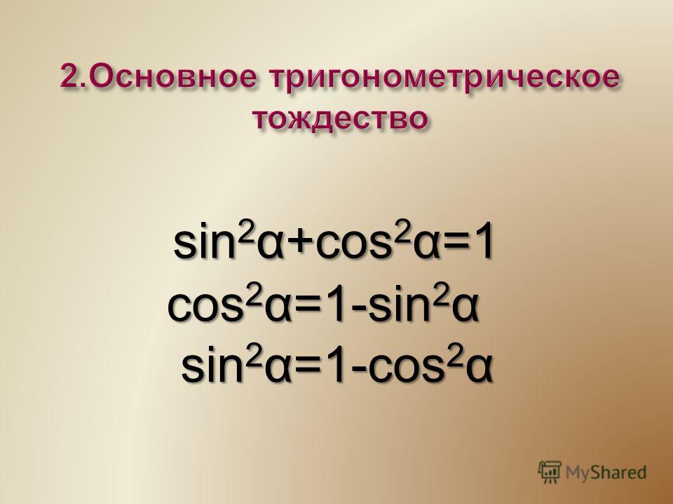 sin 2 α+cos 2 α=1 cos 2 α=1-sin 2 α cos 2 α=1-sin 2 α sin 2 α=1-cos 2 α sin 2 α=1-cos 2 α