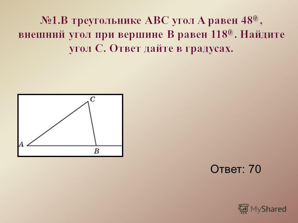 Ответ: 70