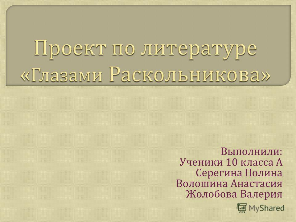 Выполнили : Ученики 10 класса А Серегина Полина Волошина Анастасия Жолобова Валерия