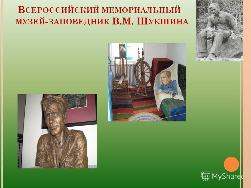 В СЕРОССИЙСКИЙ МЕМОРИАЛЬНЫЙ МУЗЕЙ - ЗАПОВЕДНИК В.М. Ш УКШИНА
