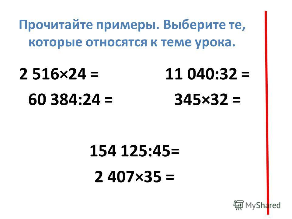 Повторяем таблицу таблицу умножения 23456789