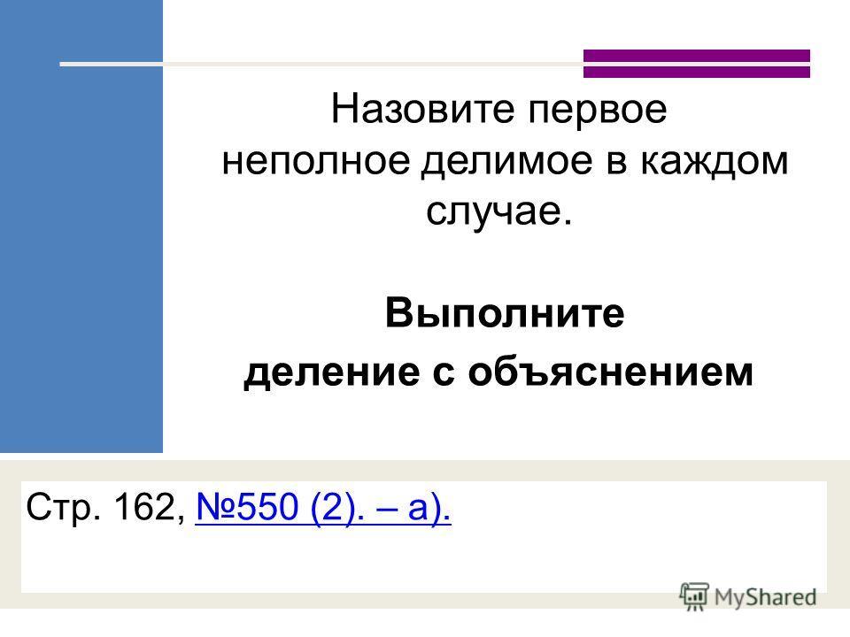 Прочитайте примеры. Выберите те, которые относятся к теме урока. 2 516×24 =11 040:32 = 60 384:24 = 345×32 = 154 125:45= 2 407×35 =