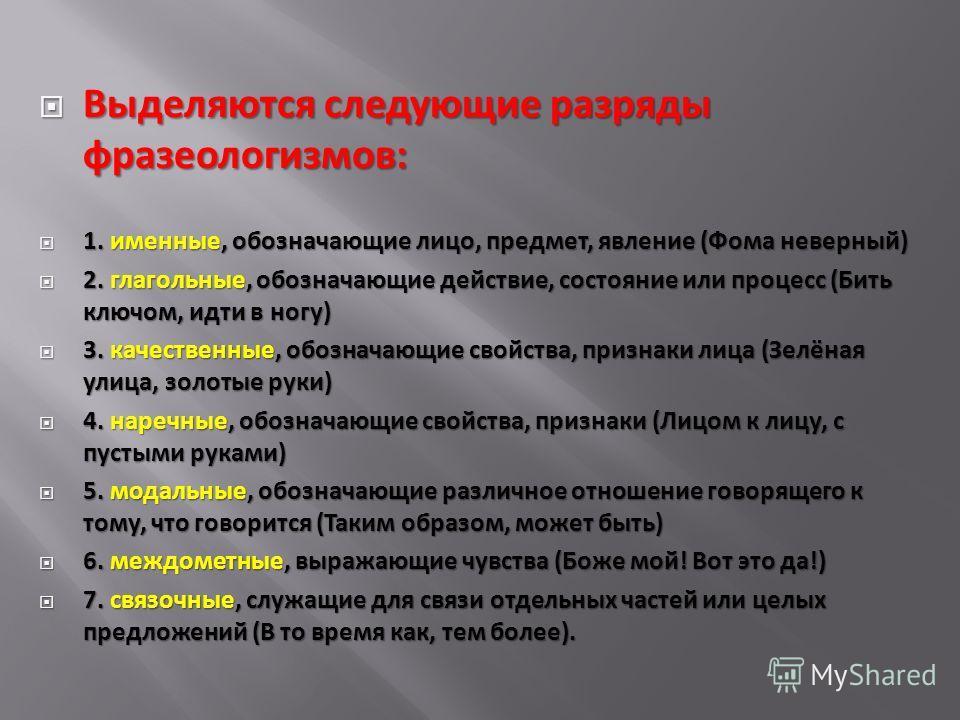Выделяются следующие разряды фразеологизмов: Выделяются следующие разряды фразеологизмов: 1. именные, обозначающие лицо, предмет, явление (Фома неверный) 1. именные, обозначающие лицо, предмет, явление (Фома неверный) 2. глагольные, обозначающие дейс