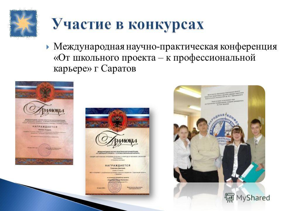 Международная научно-практическая конференция «От школьного проекта – к профессиональной карьере» г Саратов