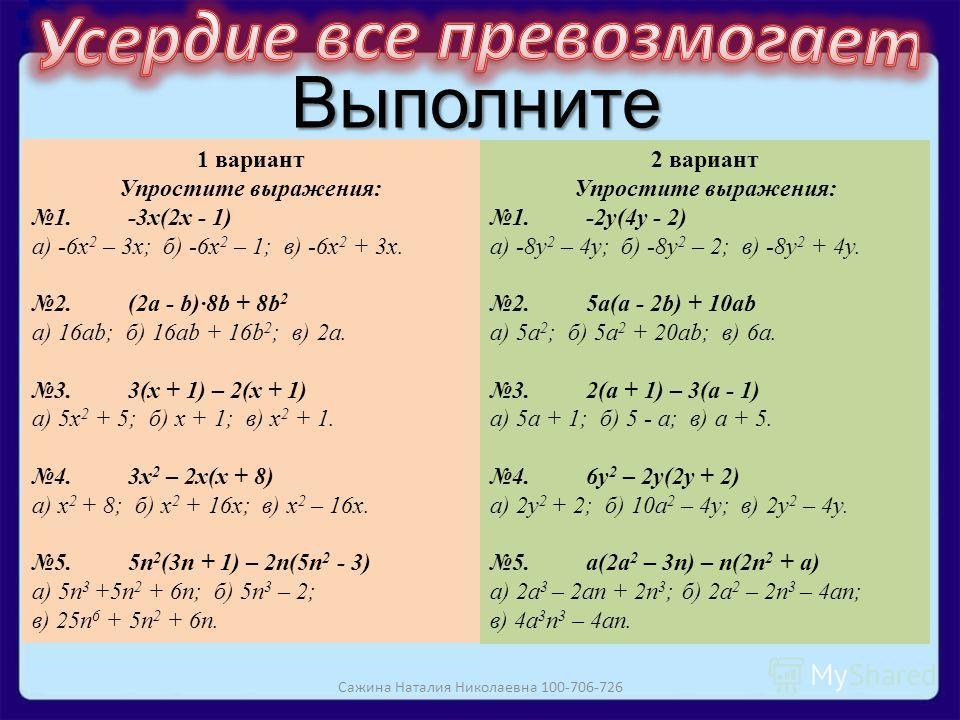 Выполните тест 1 вариант Упростите выражения: 1.-3х(2х - 1) а) -6х 2 – 3х; б) -6х 2 – 1; в) -6х 2 + 3х. 2.(2a - b)8b + 8b 2 а) 16ab; б) 16ab + 16b 2 ; в) 2a. 3.3(x + 1) – 2(x + 1) а) 5x 2 + 5; б) х + 1; в) х 2 + 1. 4.3х 2 – 2х(х + 8) а) х 2 + 8; б) х