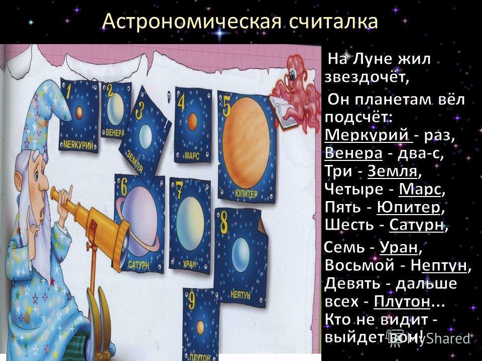 Астрономическая считалка