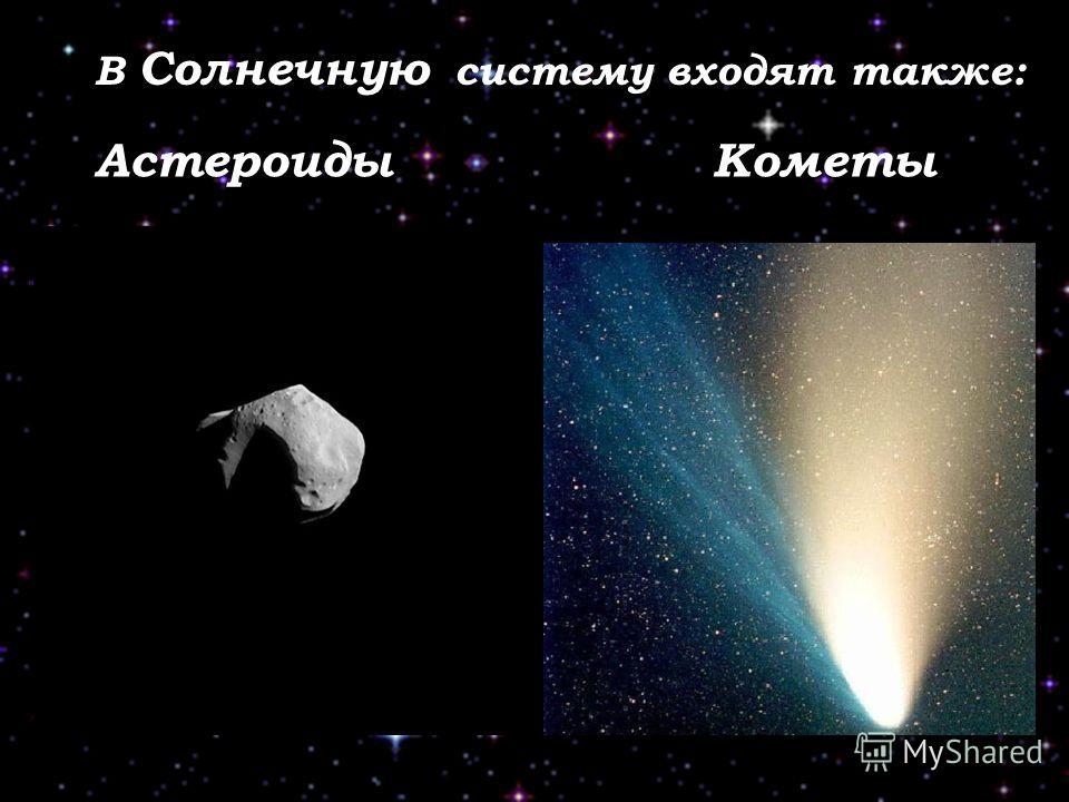 В Солнечную систему входят также: АстероидыКометы
