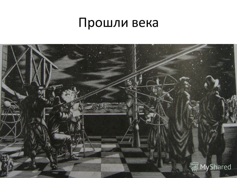 Прошли века