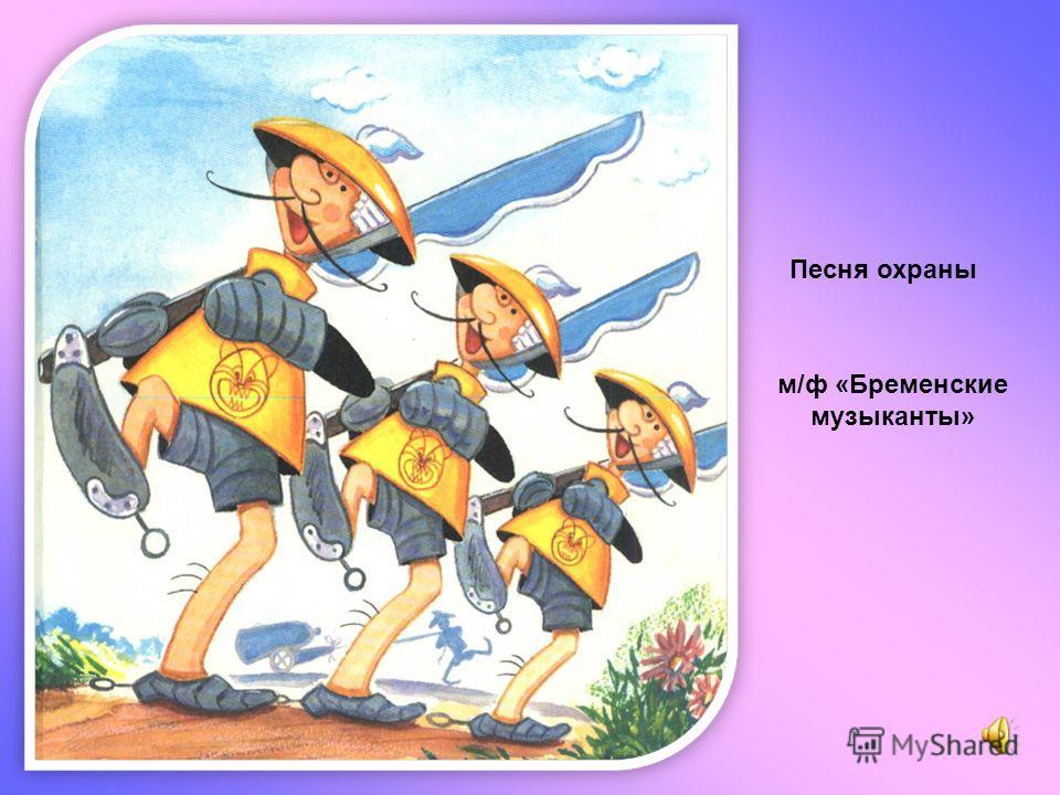 Песня охраны м/ф «Бременские музыканты»