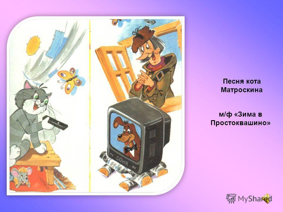 Песня кота Матроскина м/ф «Зима в Простоквашино»
