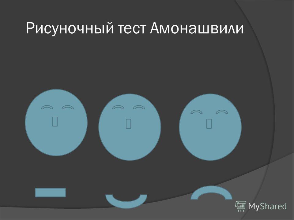 Рисуночный тест Амонашвили