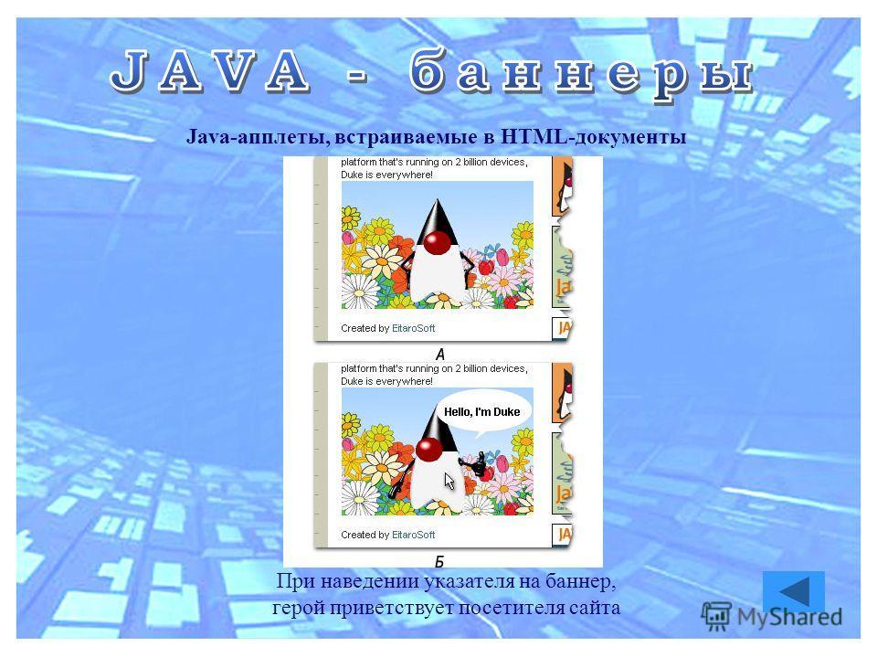 Java-апплеты, встраиваемые в HTML-документы При наведении указателя на баннер, герой приветствует посетителя сайта