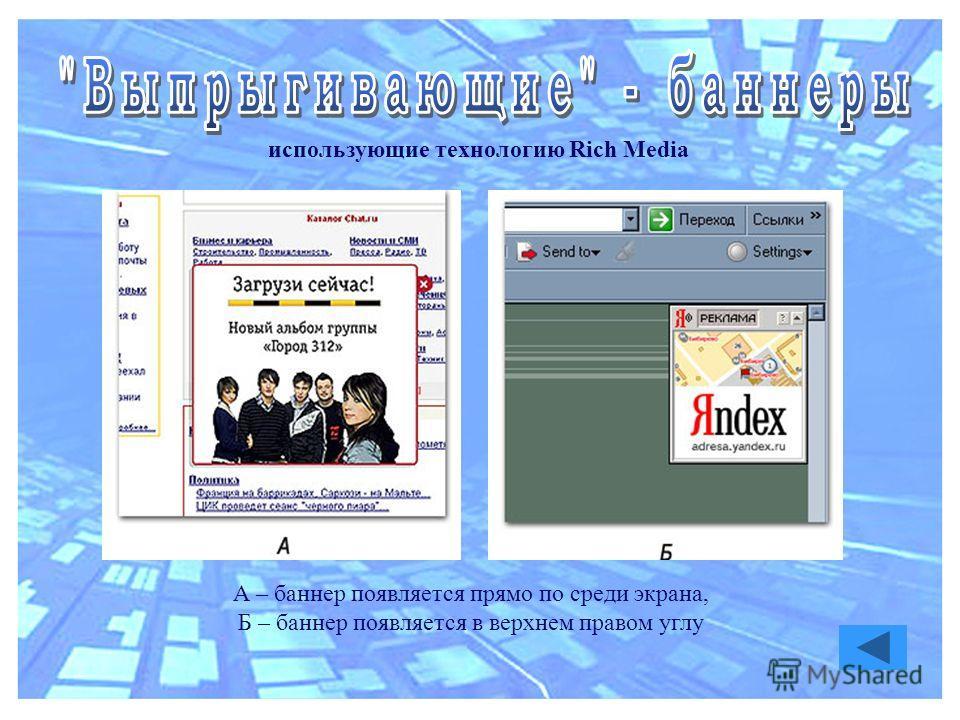 использующие технологию Rich Media А – баннер появляется прямо по среди экрана, Б – баннер появляется в верхнем правом углу