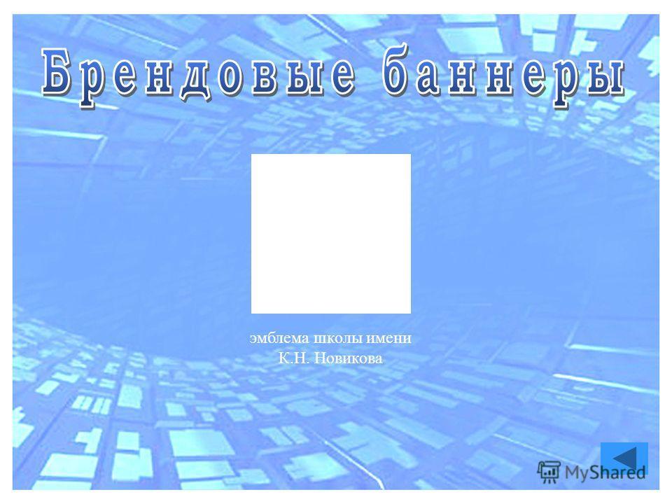 эмблема школы имени К.Н. Новикова
