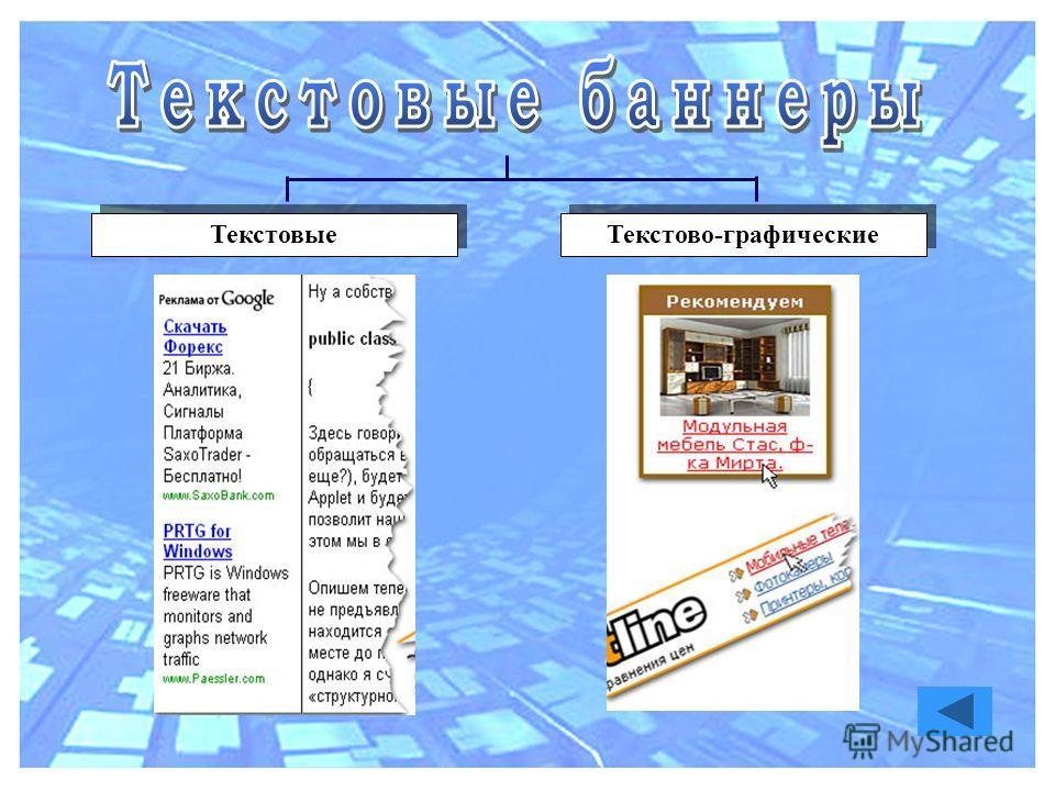 Текстовые Текстово-графические