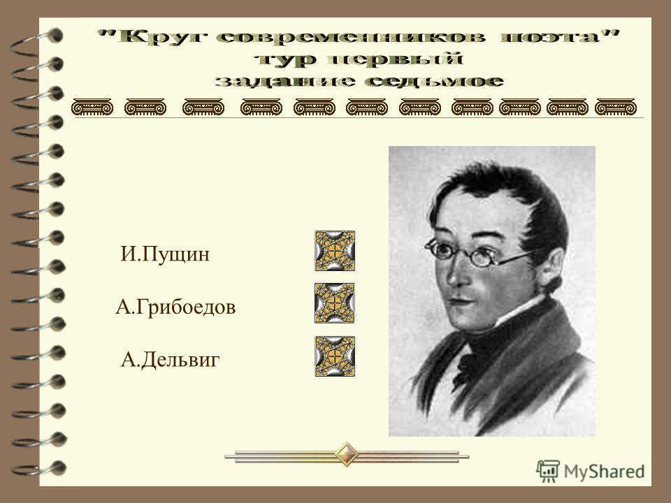 Н.Карамзин А.Дельвиг П.Вяземский