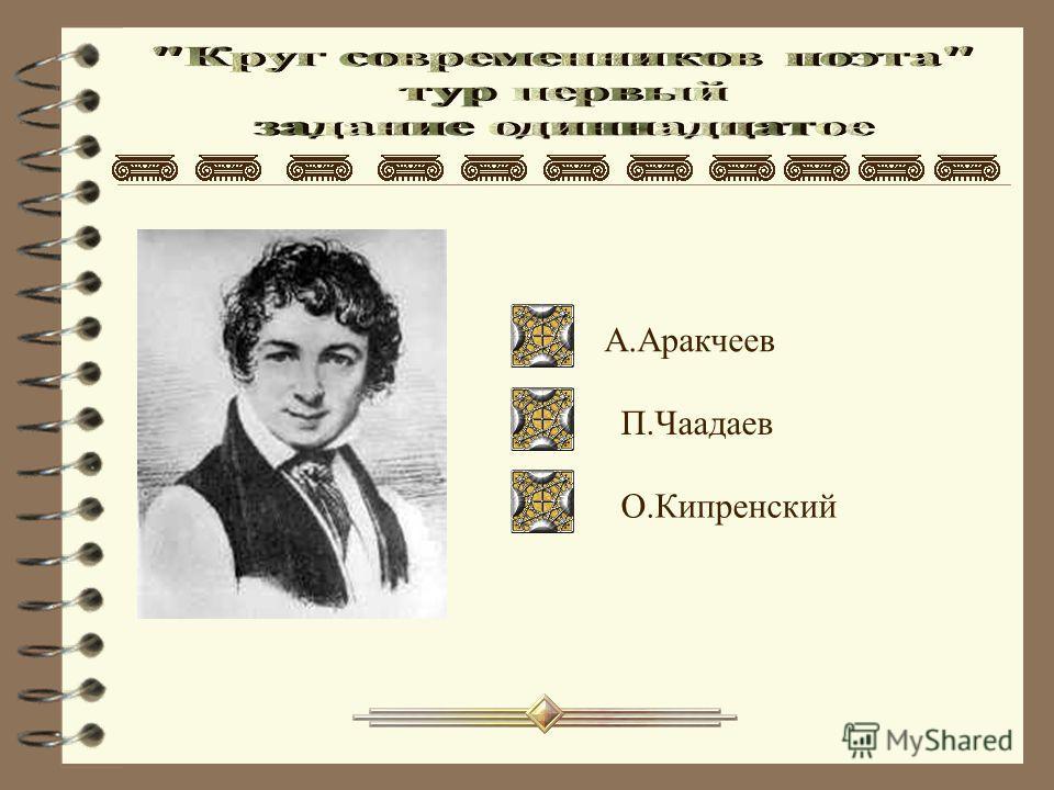 А.Дельвиг В.Жуковский И.Пущин
