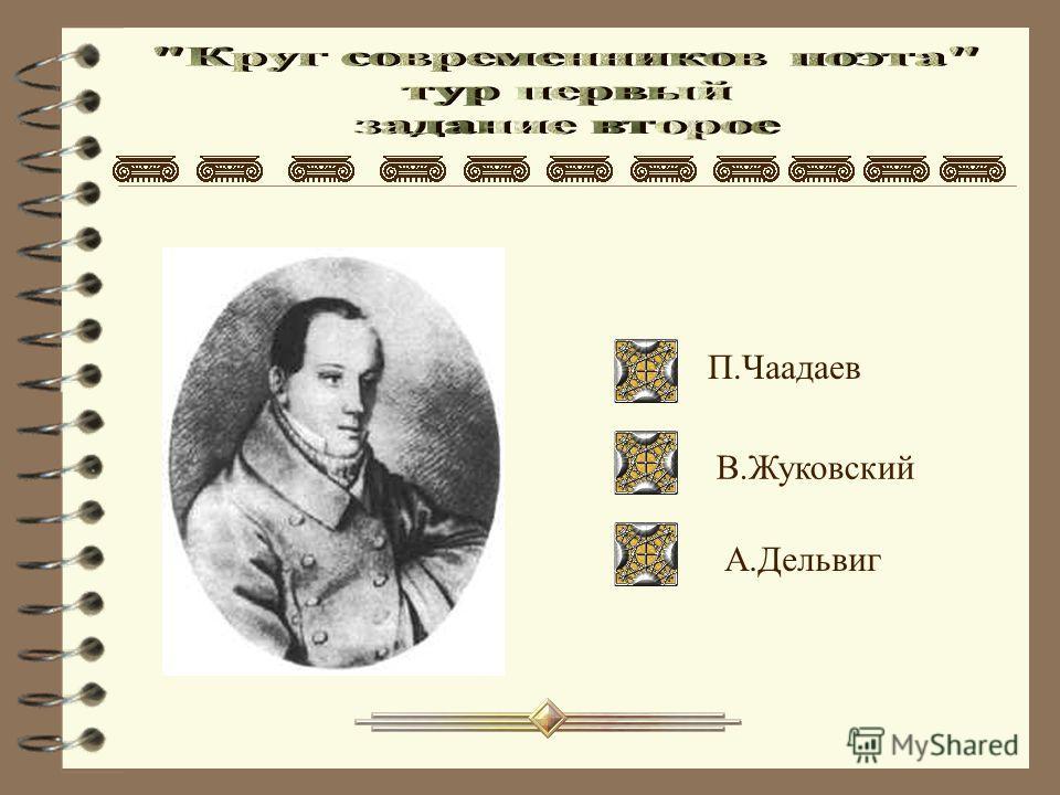 Н.Карамзин И.Пущин Д.Давыдов