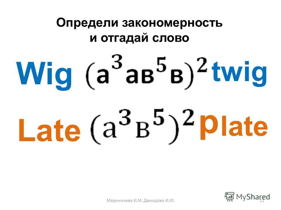 twig Wig late Late Определи закономерность и отгадай слово p 11Мариничева И.М. Демидова И.Ю.