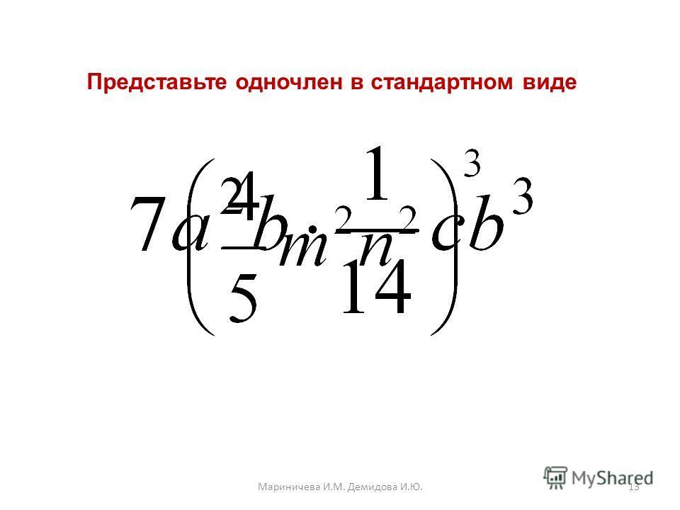 13Мариничева И.М. Демидова И.Ю. Представьте одночлен в стандартном виде