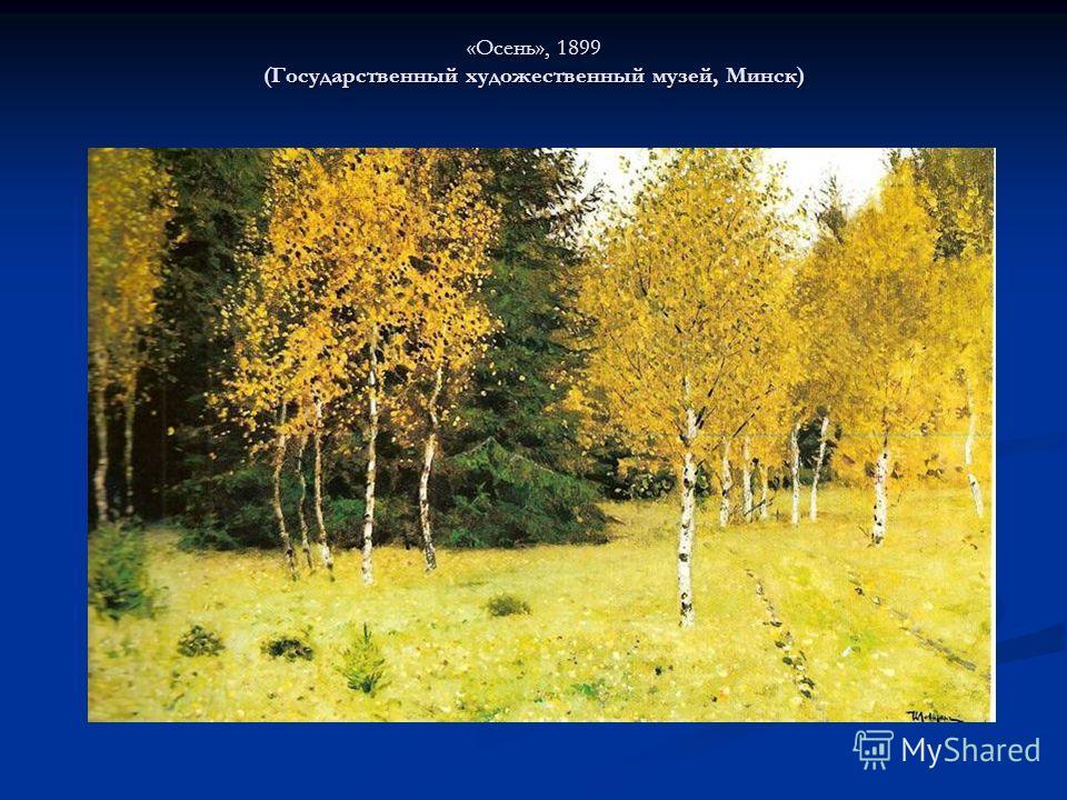 «Осень», 1899 (Государственный художественный музей, Минск)