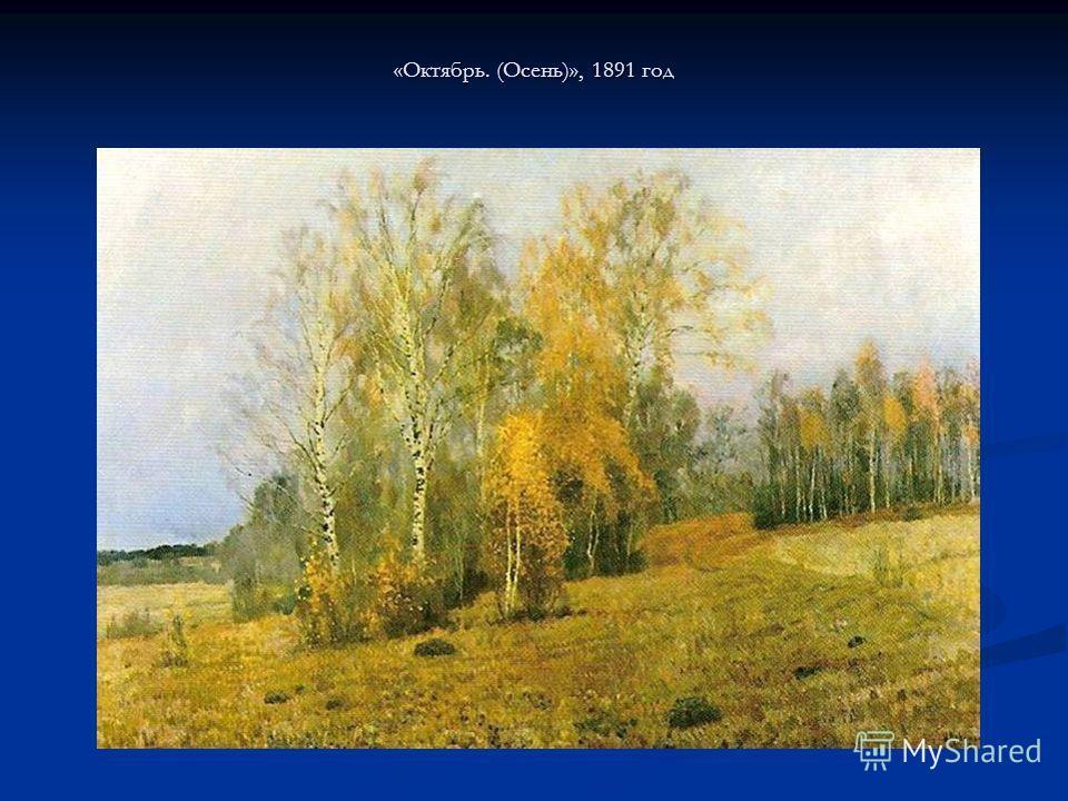 «Октябрь. (Осень)», 1891 год