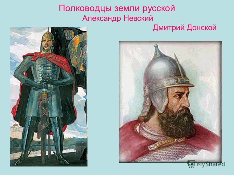 Полководцы земли русской Александр Невский Дмитрий Донской