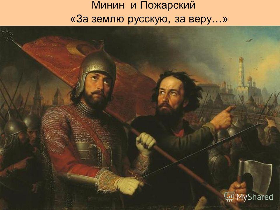 Минин и Пожарский «За землю русскую, за веру…»