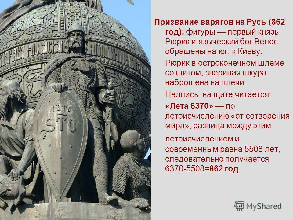 Призвание варягов на Русь (862 год): фигуры первый князь Рюрик и языческий бог Велес - обращены на юг, к Киеву. Рюрик в остроконечном шлеме со щитом, звериная шкура наброшена на плечи. Надпись на щите читается: «Лета 6370» по летоисчислению «от сотво