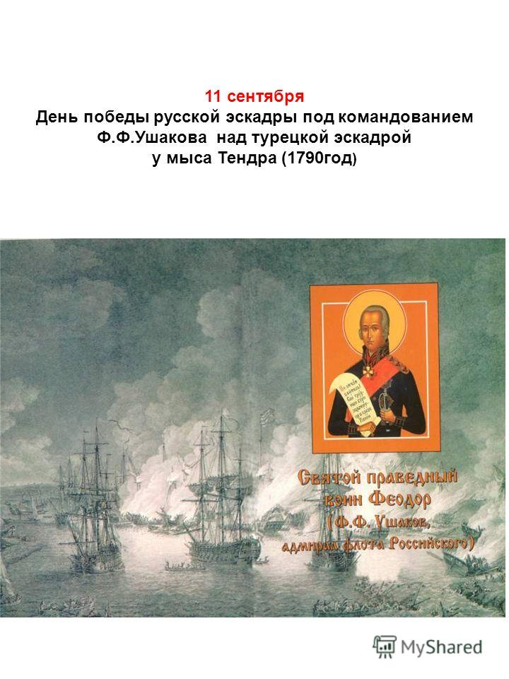 11 сентября День победы русской эскадры под командованием Ф.Ф.Ушакова над турецкой эскадрой у мыса Тендра (1790год )